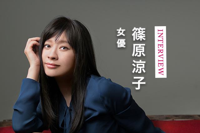 『人魚の眠る家』篠原涼子さん、出演を決めた夫のひと言