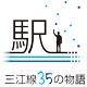 駅 三江線35の物語