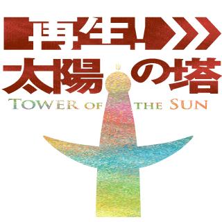 再生!太陽の塔