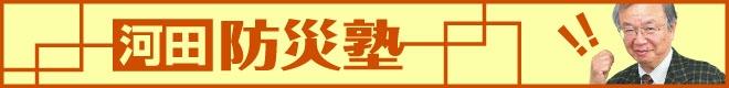 河田防災塾