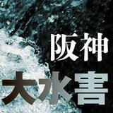 阪神大水害80年