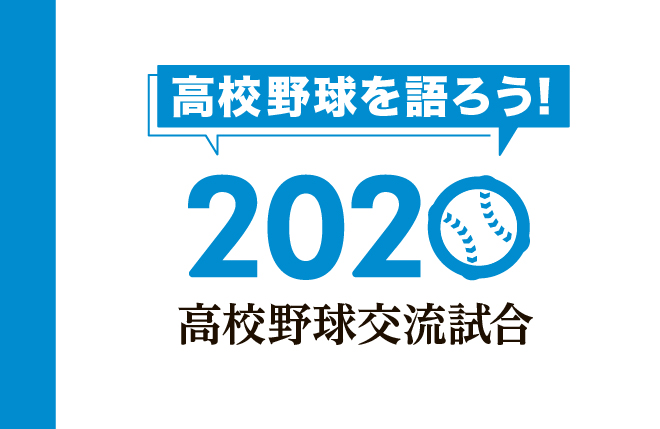 高校野球を語ろう!現役監督らが出演 21日に無料ライブ配信、参加者募集