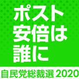 自民党総裁選2020