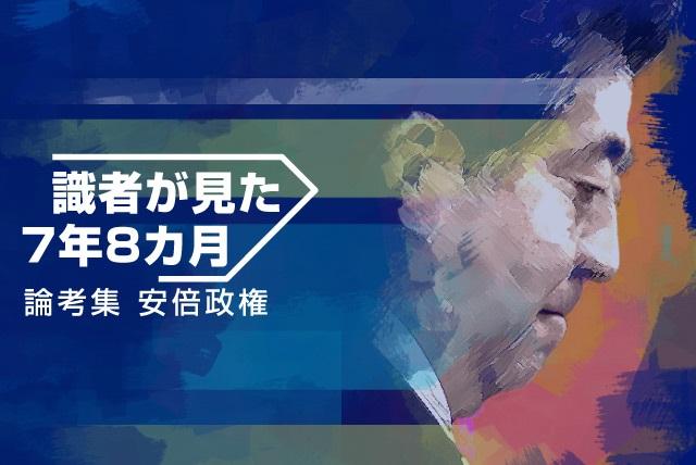 【論考集】安倍政権 姜尚中さん、宮台真司さん(9/23更新)