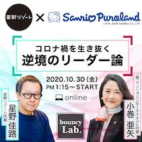 星野リゾート×サンリオ オンラインイベント開催!