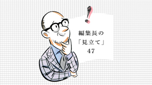 アンケートに見る。眼鏡の使い分け方の正解とは