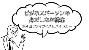FIVEISM × THREEのコスメで美肌男子を目指す!