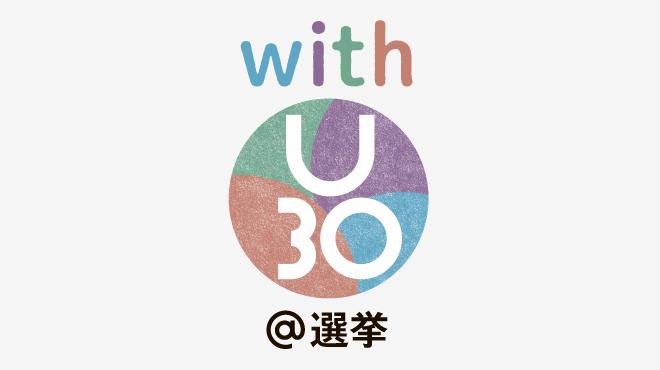 withU30