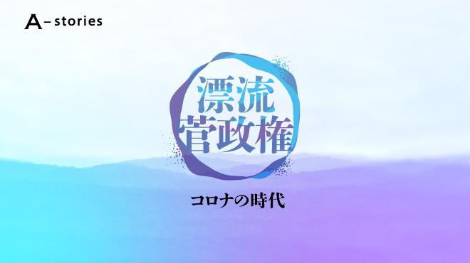 漂流 菅政権 (コロナの時代 第2部)