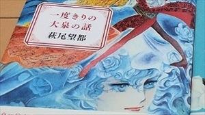 萩尾望都『一度きりの大泉の話』が書きたかったのは竹宮惠子のことではなく