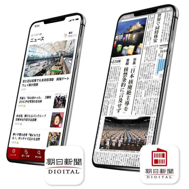 朝日新聞デジタル 2つの公式アプリ