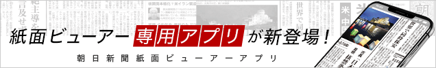 朝日新聞紙面ビューアーアプリ 登場!