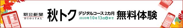 朝日新聞デジタル「秋トク」キャンペーン