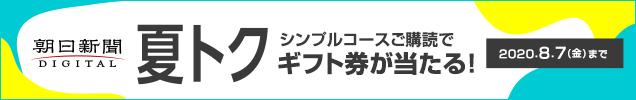 朝日新聞デジタル 夏トク!キャンペーン