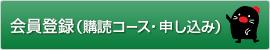会員登録(購読コース・申し込み)
