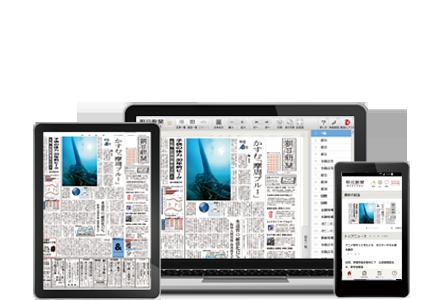 紙面ビューアーやアプリなどデジタル版のサービスがすべて使えます