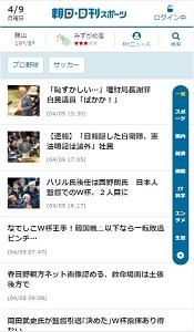 朝日・日刊スポーツ画面1