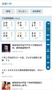 朝日・日刊スポーツ画面2