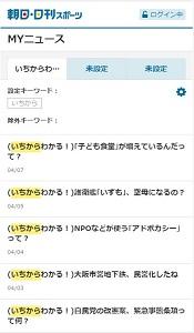 朝日・日刊スポーツ画面3