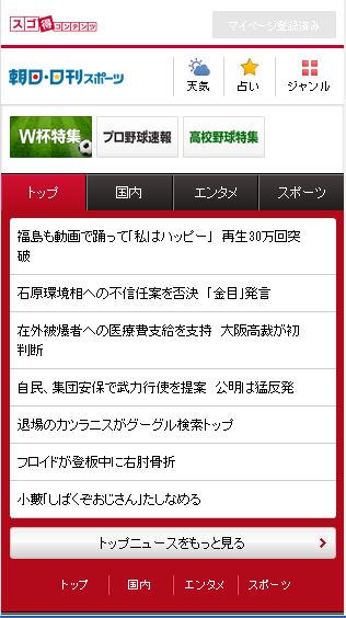 朝日・日刊スポーツ forスゴ得画面1