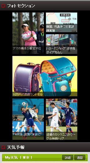 朝日・日刊スポーツ forスゴ得画面2