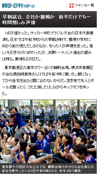 朝日・日刊スポーツ forスゴ得画面3