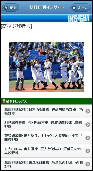 朝日日刊インサイト画面2