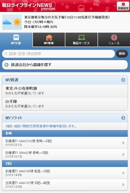 朝日ライフラインNEWS画面1