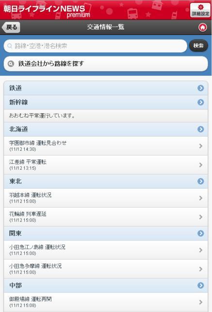 朝日ライフラインNEWS画面2