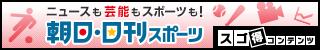 スマホから[朝日・日刊スポーツ forスゴ得]へ