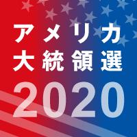アメリカ大統領選2020