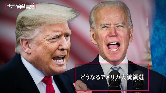 米大統領選、いよいよ本格化 2人の狙いは?動画で解説