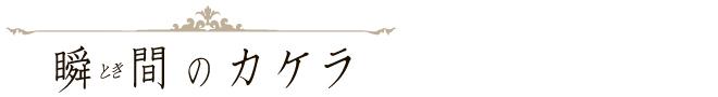 瞬間のカケラ - 女子組:朝日新聞デジタル