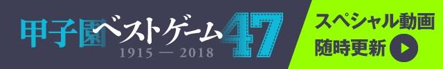 甲子園ベストゲーム47 大型連載スタート