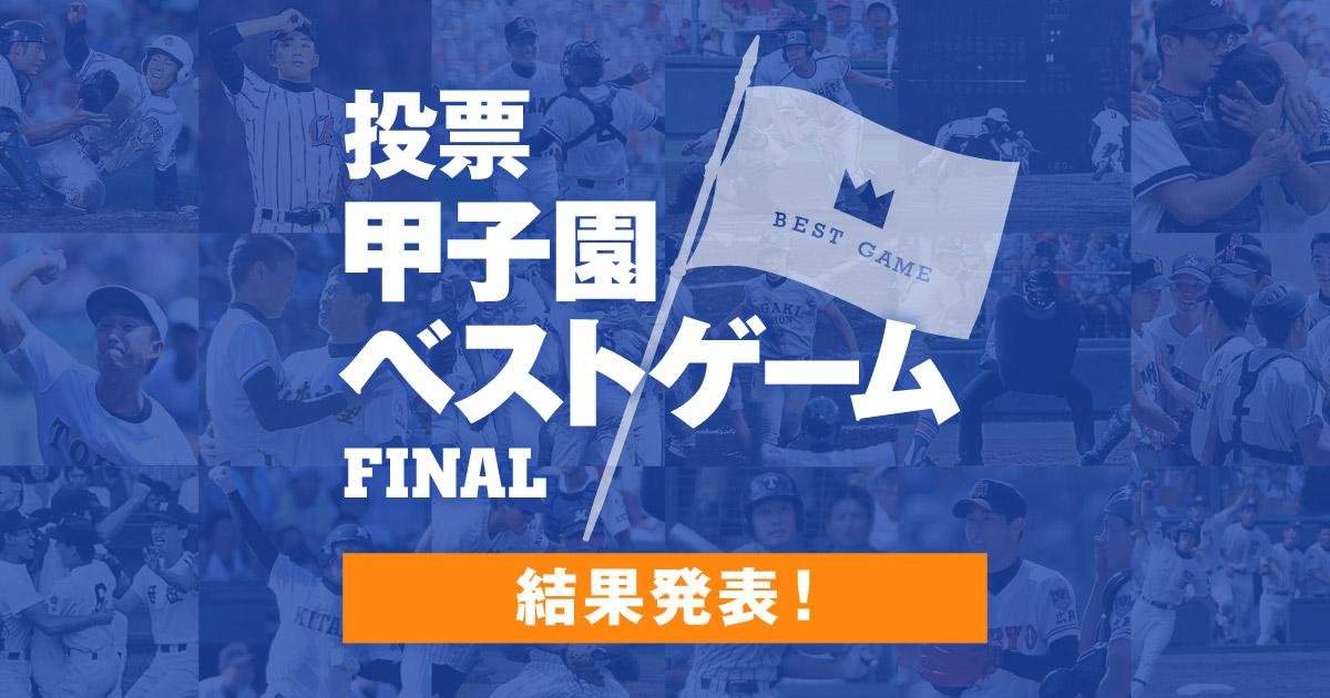 甲子園ベストゲームFINAL 結果発表