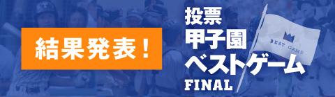 甲子園ベストゲーム47 1915-2018