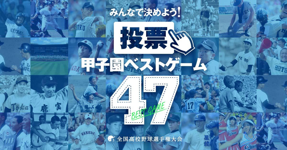 掛川西対八代東延長18回引き分け再試合