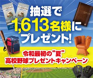 """令和最初の""""夏""""高校野球プレゼントキャンペーン"""