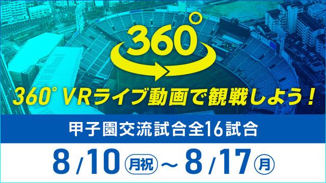 甲子園交流試合の熱戦を、360°VR動画で観戦!