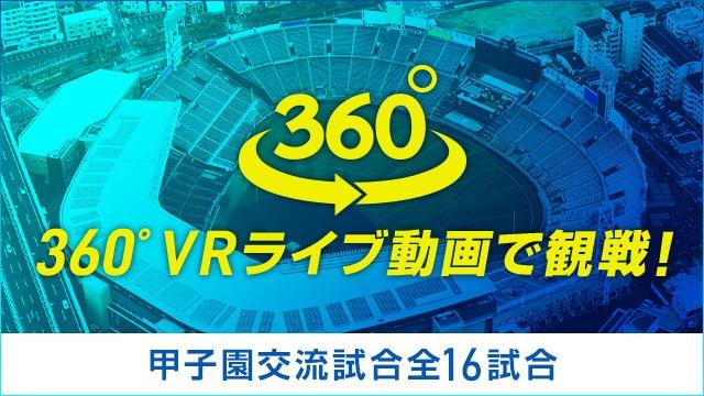 バックネット、1塁、3塁ベンチ横のうち見たい角度から、360°VRライブ動画で観戦しよう!
