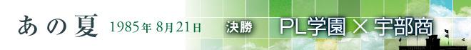 PL学園×宇部商