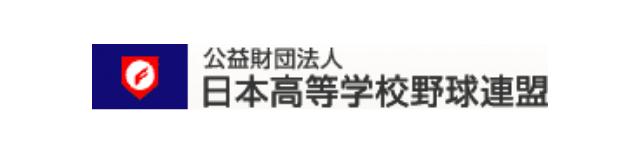 公益財団法人日本高等学校野球連盟