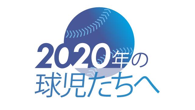 2020年の球児たちへ