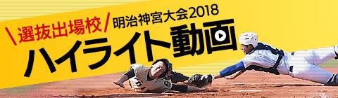 選抜出場校神宮ハイライト動画