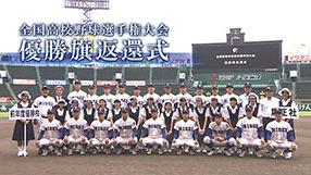 第101回優勝校・履正社(大阪)が甲子園で優勝旗を返還