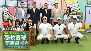 渡部・ザキヤマの高校野球研究部4