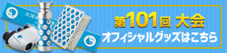 第101回オフィシャルグッズ