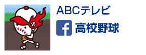 ABCテレビ 高校野球 Facebook