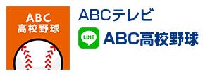 ABCテレビ ABC高校野球 LINE