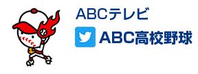 ABCテレビ ACB高校野球 Twitter